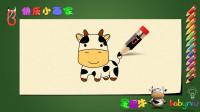 可爱小奶牛 宝贝牛快乐小画家 创意简笔画教学 教宝宝学画画卡通绘画