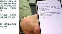 严厉打击违法行为 增强隐私保护意识 北京您早 20190714 高清