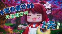 迷你世界《花语程行2》大预告:今年夏天,要你好看!