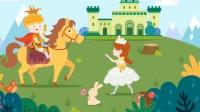 儿歌多多之多多亲子游戏 童话世界来临 王子和公主的美丽相遇