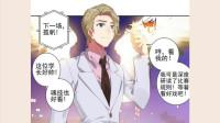 斗罗大陆2绝世唐门:漫画第190话极致之冰,金乌圣女!
