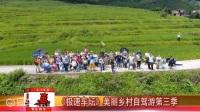 8月3-5日 极速车坛自驾游第四季火热报名 游艇露营