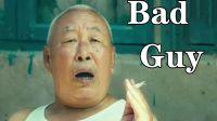 【马冬梅】Bad Guy