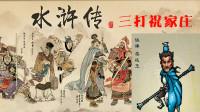 【逍遥小枫】三打祝家庄,铁棒栾廷玉! | 水浒乱舞#16