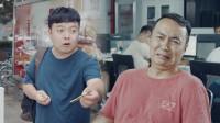 陈翔六点半:他被一小广告弄得神志不清,放弃百万年薪经理职位!