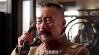 少帅:张作霖进家门,小兵拿枪指着他:给我滚蛋,张作霖大喜:赏200块