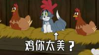 四川话爆笑:汤姆猫被外星人绑架,只因他说了句鸡你太美?笑安逸了