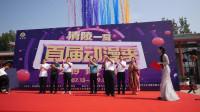 2019河北•易县首届动漫季活动在清西陵景区盛大开启