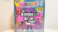Hairdorables美发娃娃三代 第几拆了? ?