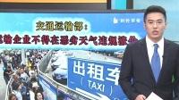 交通运输部:运输企业不得在恶劣天气违规涨价 北京您早 20190715 高清