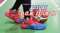 【ENZO】肢端肥大——adidas D.O.N. Issue #1 米切尔一代 实战测评(初测简评)