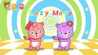熊孩子英文儿歌:Lazy marry