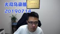 大司马2019-7-14直播录像:阿狸,主播需要的不仅仅是游戏水平~