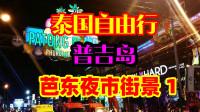 泰国普吉岛芭东的夜市 - 实景街拍1