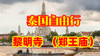泰国曼谷著名旅游景点-黎明寺(郑王庙)-实拍介绍