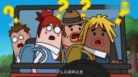 搞笑吃鸡动画:逗比主播混入霸哥的队伍,东窗事发后跳车逃跑直接成盒!