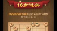 天天象棋_残局挑战_第133期_2019年7月15日