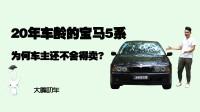 20年车龄的宝马5系,为何车主还不舍得卖?