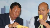 刚刚 得知韩国瑜初选狂胜自己 郭台铭当众发了这话 媒体瞬间轰动