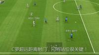 实况足球:C罗面对后卫围堵,禁区外爆射球门,亏了门将站位好!