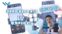 OPPO Reno、华为P30 Pro变焦各有千秋,不知各位会更Pick谁?