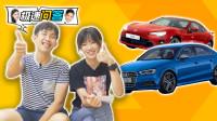我想买丰田86,女友想买奥迪S3,该分手吗?
