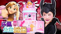 乐佩变小找不到了?迪斯尼公主城堡制作游戏 公主派对-基尼