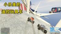 乐美解说GTA5 用小乐美的遥控玩具车 来玩游戏里的抠脚娱乐图