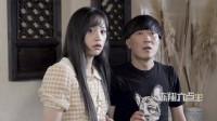 陈翔六点半:儿子带女朋友回家,女孩却因父母的举动掉头就走!
