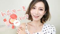 【Miss沐夏】新品用一夏Vol.9 | MUFE粉饼+Jouer遮瑕+Suqqu腮红+Huda液体唇膏 | Makeup