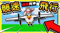 我的世界 麦块人体飞机盃 真的可以氮气喷
