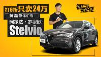 实拍车:全系打6折只卖24万 对标奥迪Q5的豪华SUV你心动了吗!