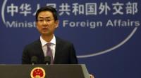英法德担心伊核协议全面瓦解 外交部:根源在于美极限施压