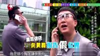 """极限挑战:红雷""""骗""""黄磊自己的目标是黄渤,结果差点穿帮,红雷""""吓坏""""了!"""