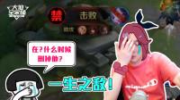 王者荣耀张大仙:强烈建议删除此英雄,被迫戒网瘾是真的难受!