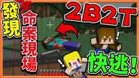 【巧克力】『Minecraft 2B2T生存』发现别人的命案现场?