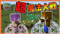 【巧克力】『Minecraft 指令包生存』在荒岛上捡到法杖?