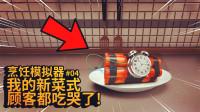 烹饪模拟器:今天我做了一道新菜式,顾客们都吃哭了!#04【纸鱼】
