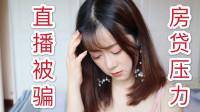 【GRWM】拍视频五年的美妆博主收入有多少?分享直播被骗的惨痛经历!