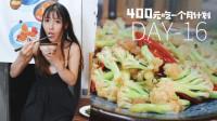 400元吃一个月:闪闪把花菜这么做每口都是肉味,没想到这菜在夏天又是反季节的