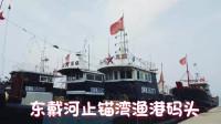 东戴河旅游攻略 东戴河止锚湾渔港码头