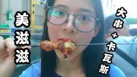 新疆伊宁汉人街美食,10元大串配上卡瓦斯,感觉就是人生赢家啊!