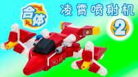 城市救援消防队凌霄喷射机益智积木拼装玩具