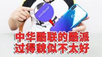 中华酷联四大品牌之一的酷派,现在发布的新手机到底怎么样?