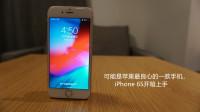 可能是苹果最良心的一款手机,iPhone 6S开箱上手