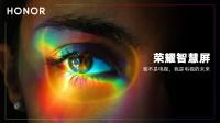荣耀智慧屏8月上旬发布将革新电视,小米澎湃处理器又有新希望