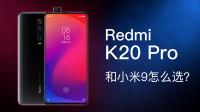 红米 k20 pro 开箱,Redmi k20 pro 评测对比小米9「科技发现」