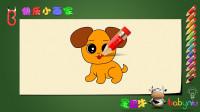 乖巧的小狗狗 宝贝牛快乐小画家 儿童学画画趣味简笔画少儿卡通绘画创意美术绘画教学