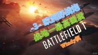 战地1最高画质3-关于一战的通讯和野战炮的发展-Windy枫