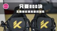 无限趋近于球员版的实战鞋不到八百块!KT4季后赛pro G6配色开箱